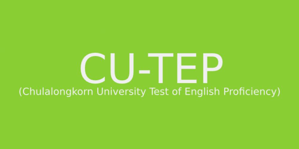 CU-TEP คืออะไร? มีแนวทางการสอบอย่างไร?