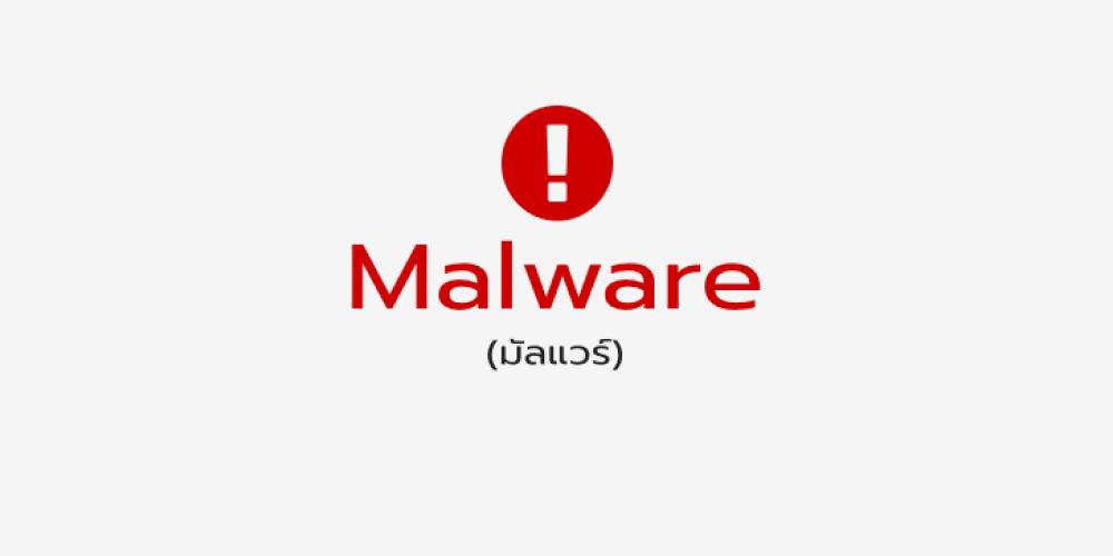 Malware (มัลแวร์) คืออะไร? ภัยคุกคามทางไซเบอร์ที่ต้องระวัง