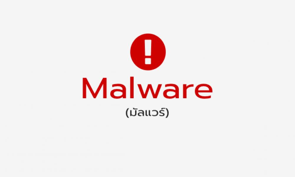 Malware (มัลแวร์) หรือ Malicious Software