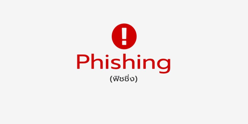 Phishing (ฟิชชิ่ง) คืออะไร? ตรวจสอบและป้องกันได้อย่างไร?
