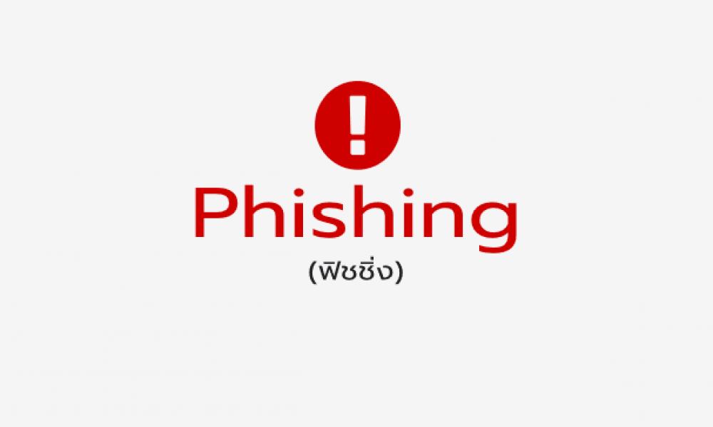 Phishing (ฟิชชิ่ง)
