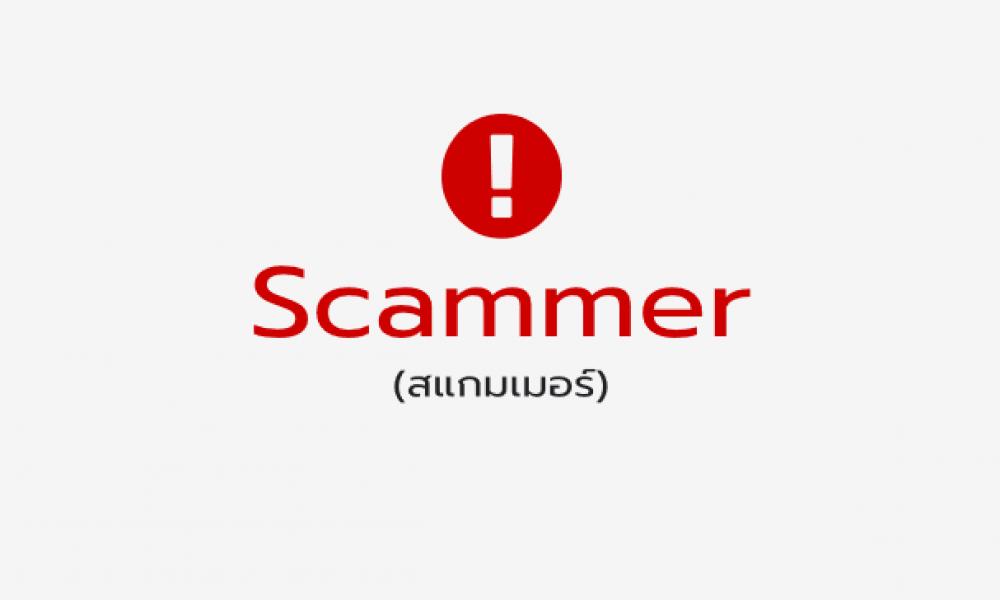 Scammer (สแกมเมอร์)