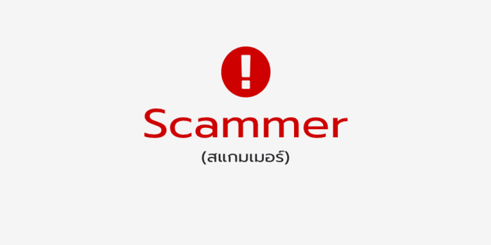 Scammer (สแกมเมอร์) คืออะไร? ตรวจสอบและป้องกันได้อย่างไร?