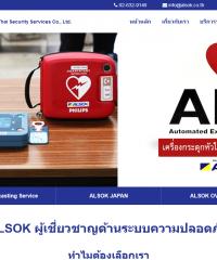 กล้อง CCTV เครื่อง AED แอลโซคไทย
