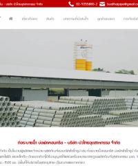 ท่อระบายน้ำ บ่อพัก บัวไทยอุตสาหกรรม