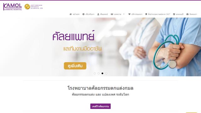 โรงพยาบาลศัลยกรรมตกแต่งและแปลงเพศ กมล