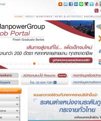 บริษัทจัดหางาน พนักงาน แมนพาวเวอร์กรุ๊ป