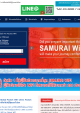 Samurai 4G Pocket WiFi ให้เช่าไปญี่ปุ่น