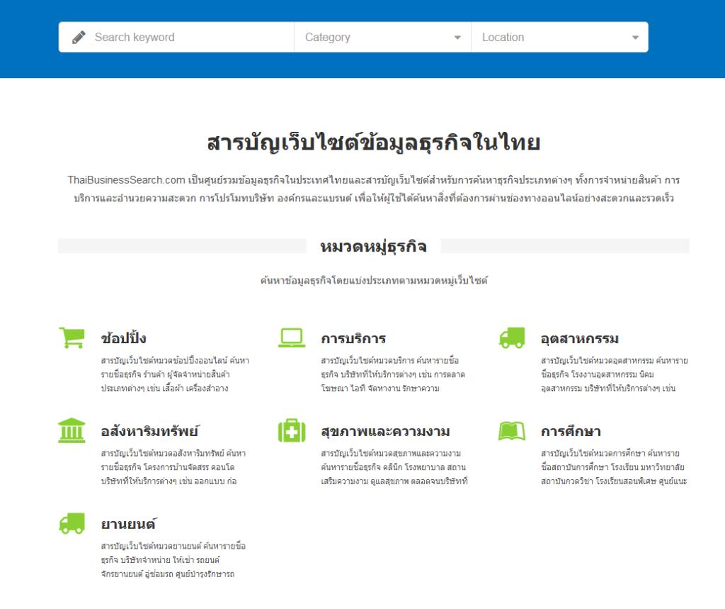 thaibusinesssearch.com